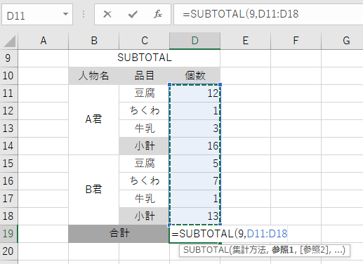 SUBTOTAL_詳細_範囲