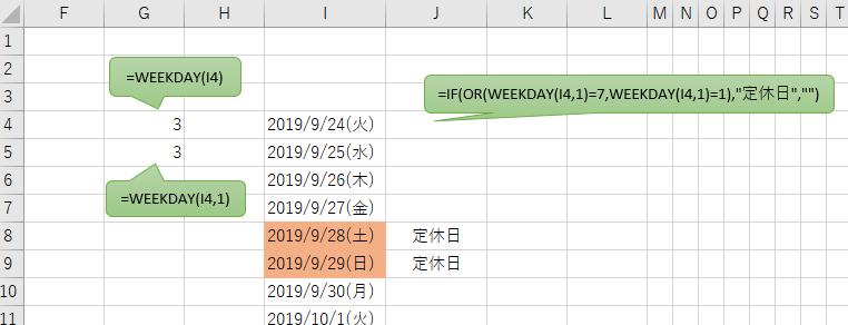エクセル WEEKDAY関数 土曜日 日曜日