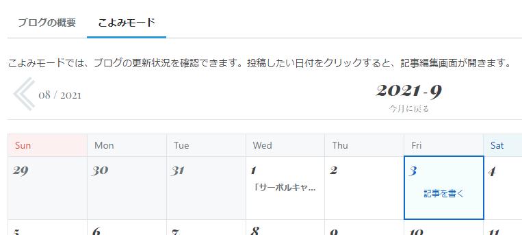 koyomi,mode,02