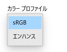 sRGB,エンハンス,カラー,プロファイル