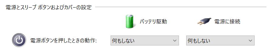 電源ボタンを押したときの設定,電源ボタン-キーボード
