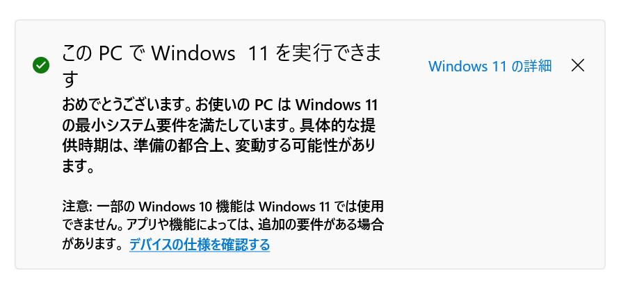 このPCでWindows 11を実行できます