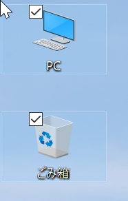 アイコン左上のチェックボックス2