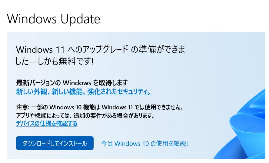 Windows 11へのアップグレードの準備ができました