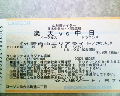 Ticket Dvse