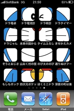 Doraemon Iphone