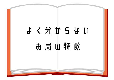 f:id:doku_haki_basho:20200517131748p:plain