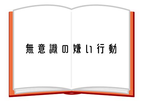 f:id:doku_haki_basho:20201024224625p:plain