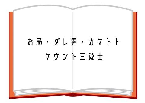 f:id:doku_haki_basho:20210424160843j:plain