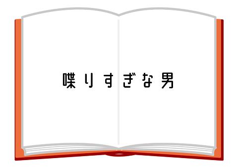 f:id:doku_haki_basho:20210912143611p:plain