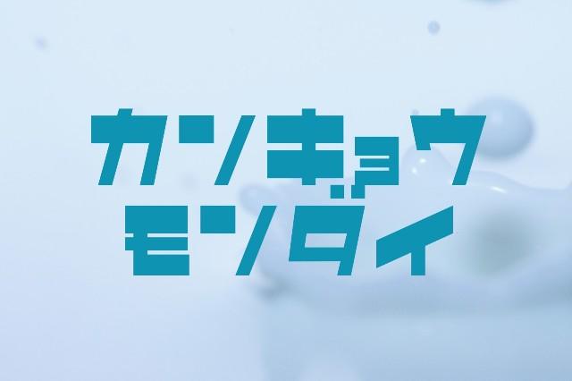 f:id:dokudamiyoshiko:20180214220729j:image