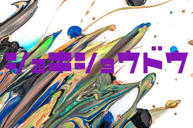 f:id:dokudamiyoshiko:20180228083057j:image