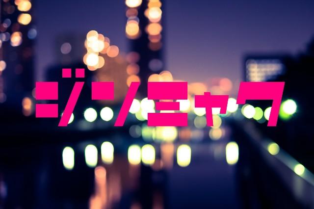 f:id:dokudamiyoshiko:20180411174336j:image