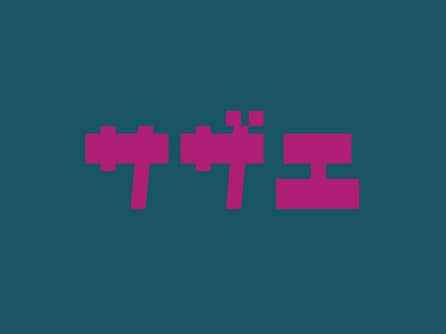 f:id:dokudamiyoshiko:20190126093309j:image