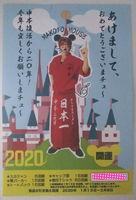 f:id:dokudamiyoshiko:20200103151755j:image