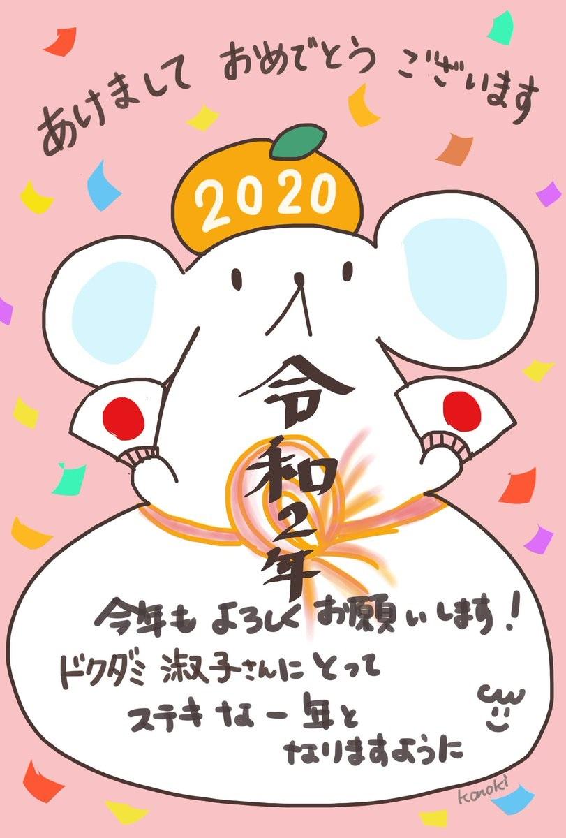 f:id:dokudamiyoshiko:20200103210627j:plain