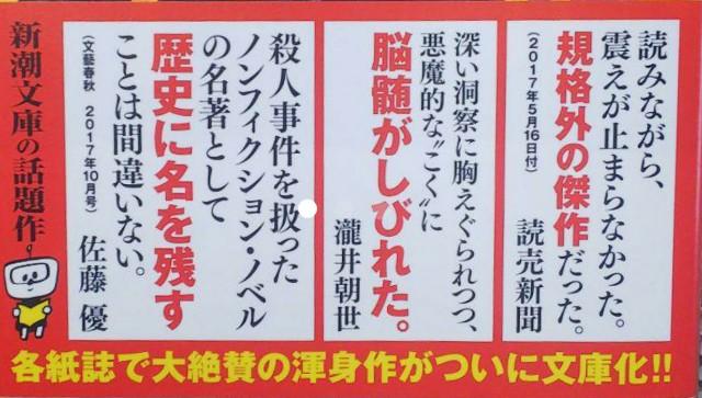f:id:dokudamiyoshiko:20200530091832j:image