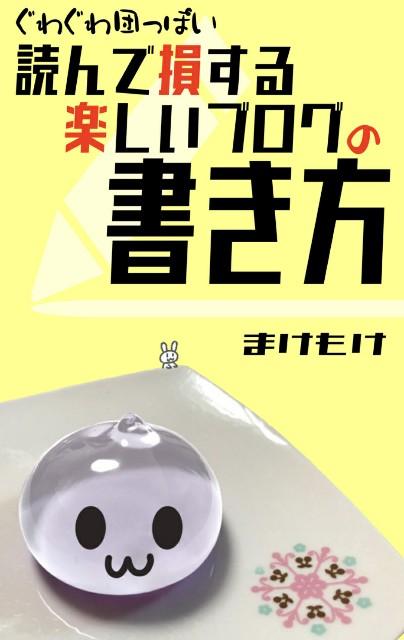 f:id:dokudamiyoshiko:20201210205639j:image