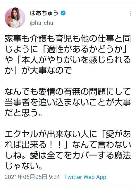 f:id:dokudamiyoshiko:20210606132833j:image