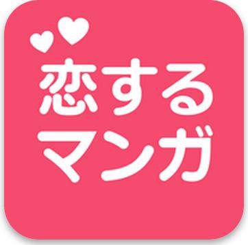 恋するマンガ 恋がはじまるマンガアプリ【無料漫画】