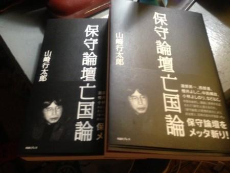 文藝評論家=山崎行太郎の『毒蛇山荘日記』