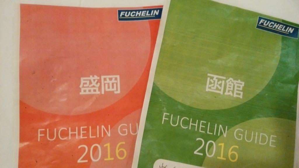 f:id:dokumamushi-taicho:20180103155808j:plain