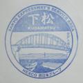 下松SAのスタンプ (山陽自動車道)