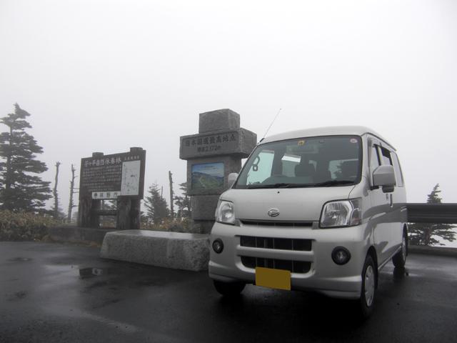 日本国道最高地点(標高2172m)で記念撮影