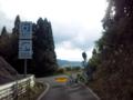 桑ヶ仙林道は、県境で通行止めチェーン