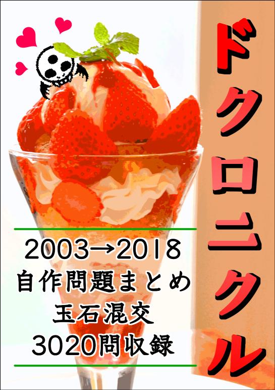 f:id:dokuro:20190106015501p:plain:w150