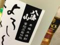 米焼酎「宜有千萬(よろしく千萬あるべし)」