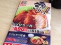 マグロカツ丼(かつや)