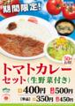 トマトカレー(松屋)