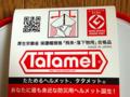 タタメット(株式会社イエロー)