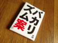 バカリズム案7(DVD)