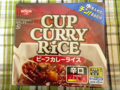 CUP CURRY RICE(カップカレーライス)