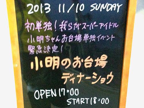 小明のお台場ディナーショウ(2013.11.10)