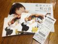 藍井エイル『シリウス』発売記念イベント@アニメイト池袋本店