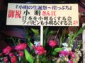 小明の生誕祭〜崖っぷち(2014.1.13)