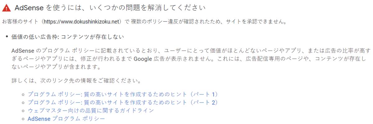 f:id:dokushinkizoku1:20190814161200p:plain