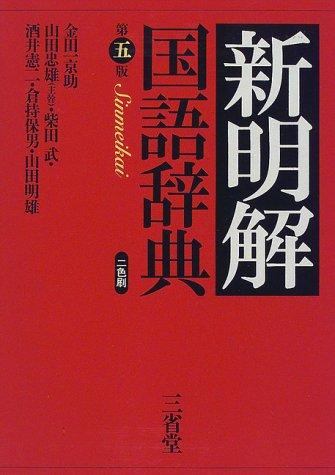 新明解国語辞典 第五版