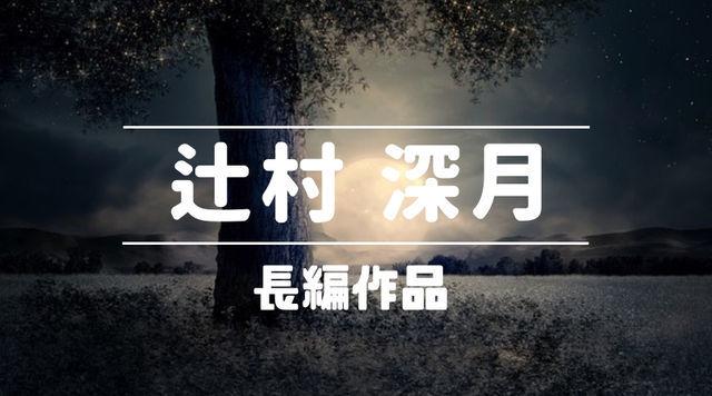 辻村深月標題