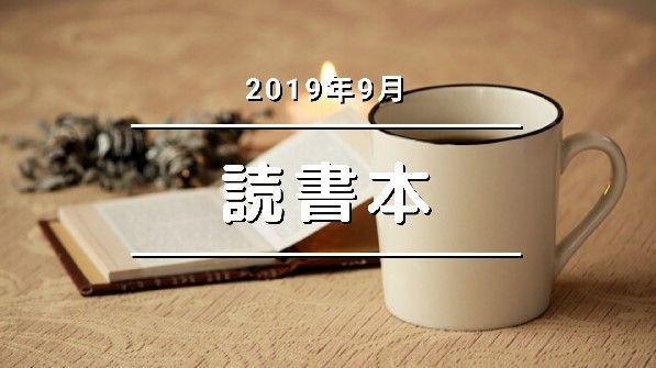 f:id:dokusho-suki:20191026174222j:plain