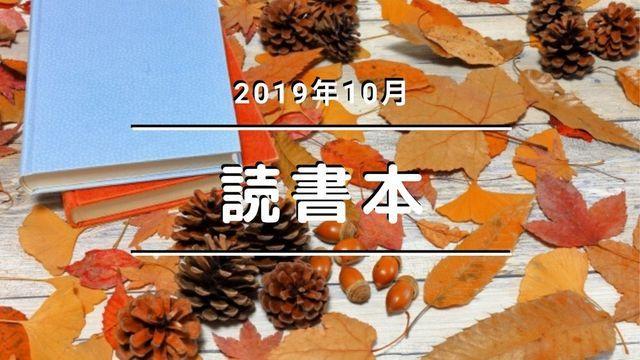 f:id:dokusho-suki:20191223183430j:plain