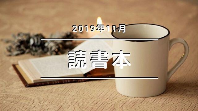 f:id:dokusho-suki:20200126154055j:plain