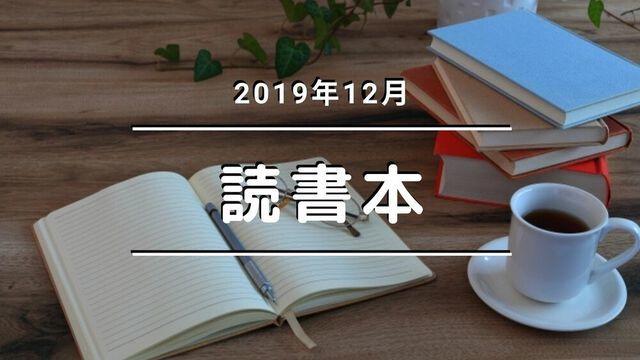 f:id:dokusho-suki:20200216092100j:plain