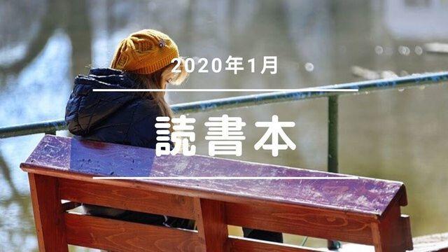 f:id:dokusho-suki:20200320180540j:plain