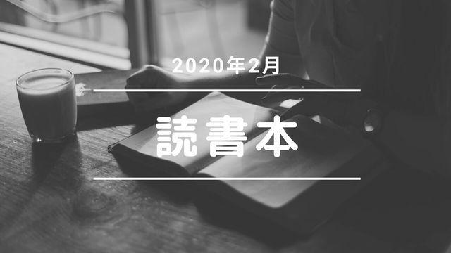 f:id:dokusho-suki:20200426202816j:plain