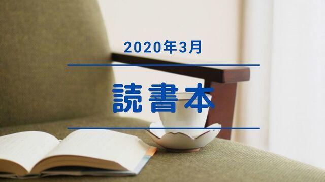 f:id:dokusho-suki:20200505122838j:plain