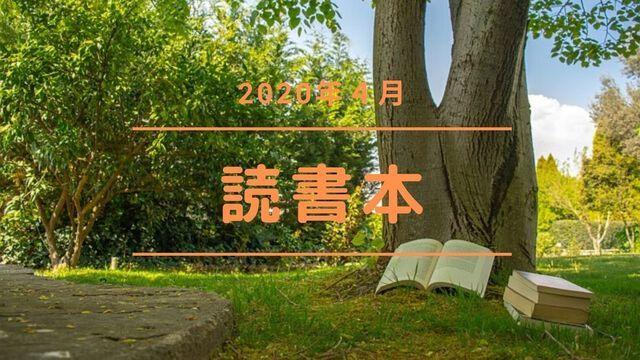 f:id:dokusho-suki:20200606093548j:plain